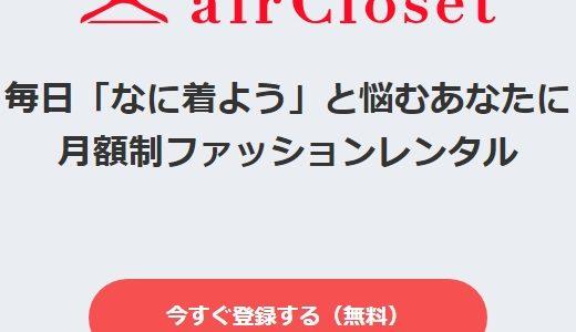 ファッションレンタルサービス「air Closet」(エアークローゼット)