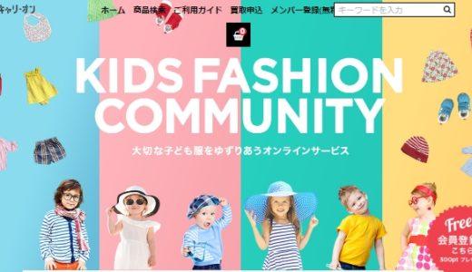 ブランド子供服買い取りサービス「キャリーオン」が人気!成長に合わせて洋服選びを楽しもう!